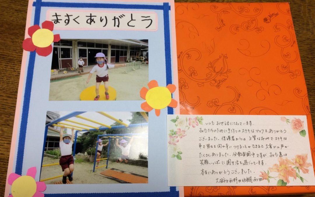 大阪市立西野田幼稚園から感謝のメッセージを頂きました