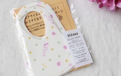 IFMC共同開発による親子ペア抗菌マスク「IFMC×nino」の販売を開始しました