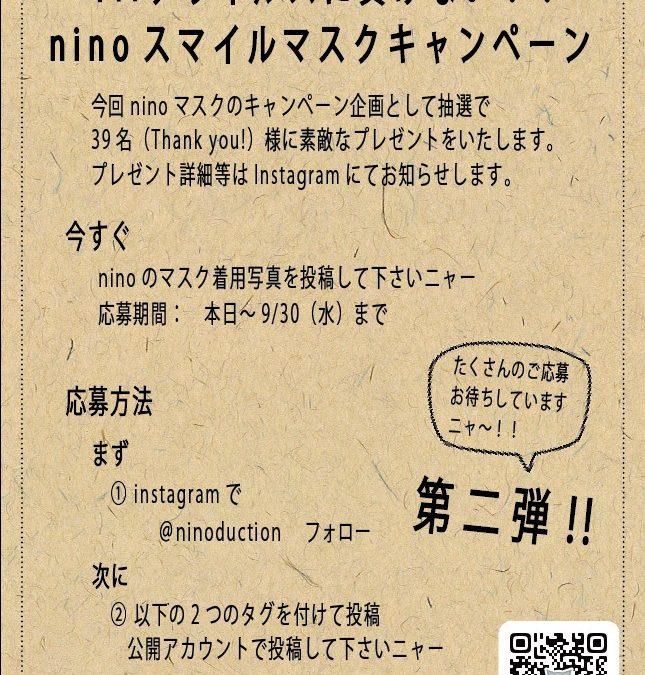 コロナウイルスに負けない!ninoスマイルキャンペーン第二弾をInstagramで開始しました